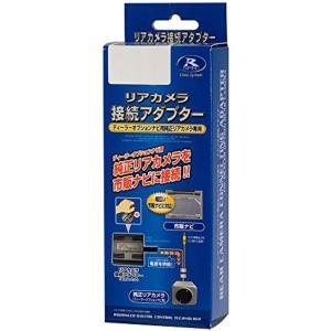 ・ディーラーオプションリアカメラを活用できるディーラーオプションナビを市販ナビに載せ替えても、純正リ...