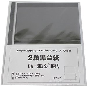 コレクションアルバムスペア 切手ブロック他 CA-302S|zebrand-shop