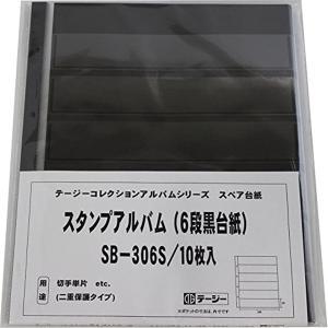 スタンプアルバム デラックス スペア 切手単片用 6段黒台紙 10枚入 SB-306S|zebrand-shop