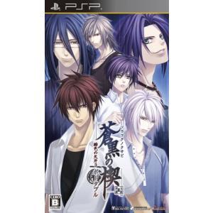 蒼黒の楔 緋色の欠片3 ポータブル 通常版 - PSP[ULJM05653]|zebrand-shop