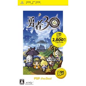 勇者30 PSP the Best[ULJS19040]|zebrand-shop