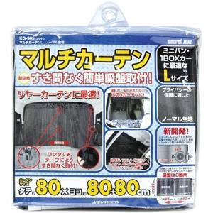 マルチカーテンL ノーマル生地 ブラック 汎用[KG-905](L)|zebrand-shop