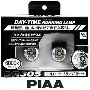 LEDデイタイムランプ 「DR305 6000K」 2個入[L-230A]|zebrand-shop