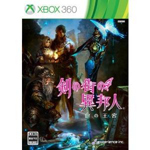 剣の街の異邦人 〜白の王宮〜 初回限定版 『剣の街の異邦人』2枚組 オリジナルサウンドトラック 同梱 - Xbox360(Xbox 360) zebrand-shop