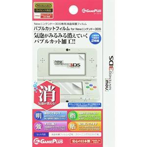 バブルカットフィルム for New 3DS[GP-10010](Nintendo 3DS)|zebrand-shop