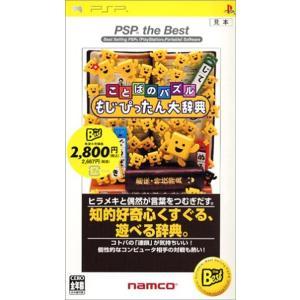 ことばのパズル もじぴったん大辞典 PSP the Best ことばのパズル もじぴったん大辞典 P...
