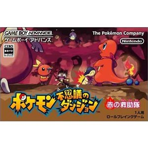 ポケモン不思議のダンジョン 赤の救助隊[12995681 237839011](Game Boy Advance)|zebrand-shop