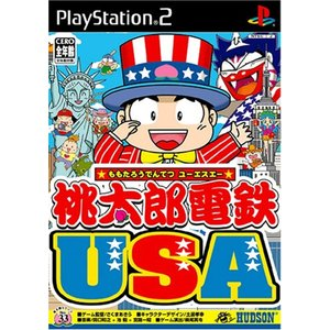 桃太郎電鉄 USA SLPM-62555(Playstation 2) zebrand-shop