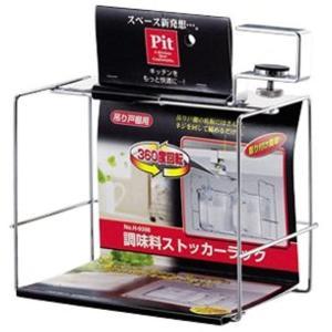 調味料 ストッカー ラック ピット日本製[H-9398]