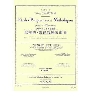 ジャンジャン : クラリネットのための段階的な旋律練習曲 第一巻 クラリネット教則本 ルデュック出版 AL17348の画像