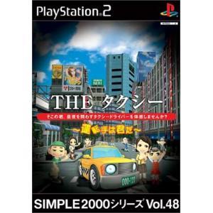 SIMPLE2000シリーズ Vol.48 THE タクシー 〜運転手は君だ〜[SLPM62483] zebrand-shop