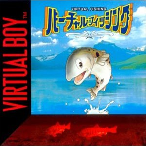 バーチャルフィッシング バーチャルボーイ(Virtual Boy)