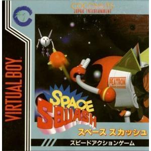 スペーススカッシュ バーチャルボーイ(Virtual Boy)