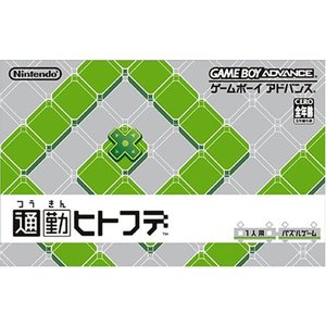 通勤ヒトフデ(Game Boy Advance)|zebrand-shop