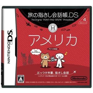 旅の指さし会話帳DS アメリカ[NTRPAUAJ](Nintendo DS)|zebrand-shop