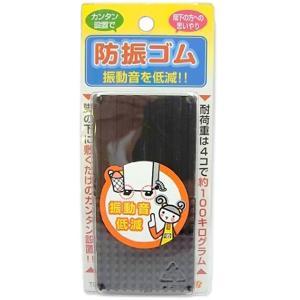 防振ゴム TI-6060 60X60X厚み8mm 4枚入|zebrand-shop