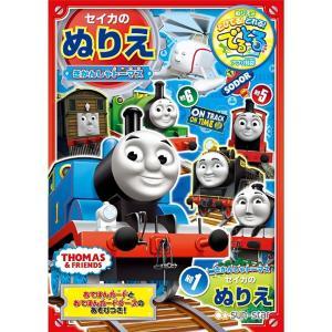 サンスター B5ぬりえ きかんしゃトーマス C柄 機関車トーマス[4620617C]|zebrand-shop