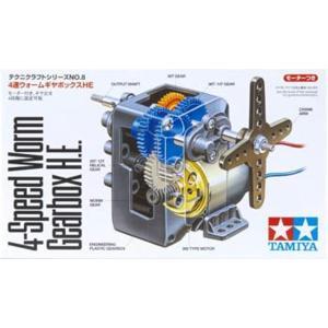 テクニクラフトシリーズ No.8 4速ウォームギヤボックスHE 72008 72008-000 zebrand-shop