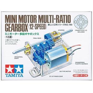 楽しい工作シリーズ No.190 ミニモーターマルチギヤボックス 12速 70190 70190-000 zebrand-shop