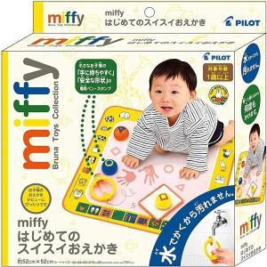 手に持ちやすく」「安全な形状」の専用ペン・スタンプが付いた小さなお子さまでも安心して使える初めてのス...