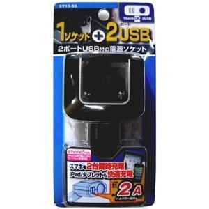 ソケット分配器 ダイレクトソケット&USB ブラックパネル[ST13-03](ブラック)|zebrand-shop