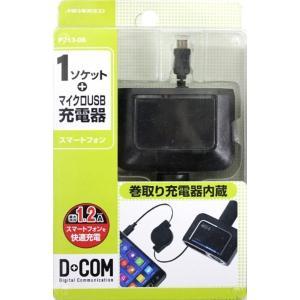 1.2A充電器付ダイレクトソケット マイクロUSB ブラック[PJ13-08]|zebrand-shop
