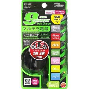 充電器 1.2Aリール・マルチチャージャー 9コネクター[PJ13-22](ブラック)|zebrand-shop