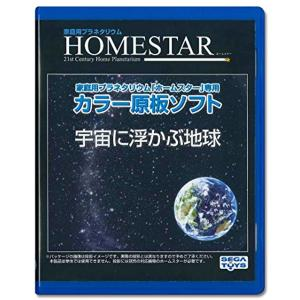HOMESTAR ホームスター 専用 原板ソフト 宇宙に浮かぶ地球