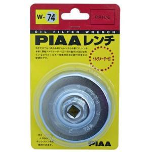 フィルターレンチ[W74](口径:74パイ)|zebrand-shop
