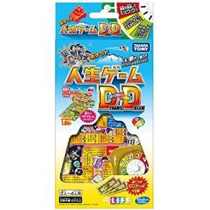 ウハウハな人生を楽しめる人生ゲームダイナミックドリームが、ポケットサイズでどこでも遊べる(c)196...