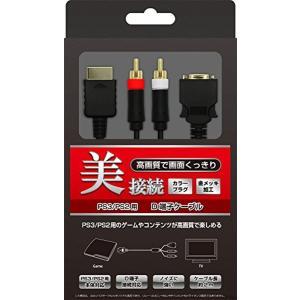 PS3/PS2用 D端子ケーブル[CC-P3DC-BK](黒PlayStation 3)|zebrand-shop