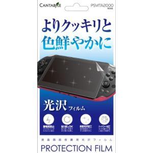 PSVITA2000用画面保護フィルム光沢|zebrand-shop