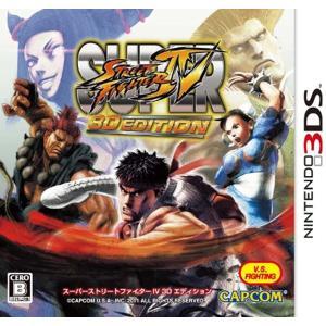 スーパーストリートファイターIV 3D EDITION - 3DS[CTR-P-ASSJ]