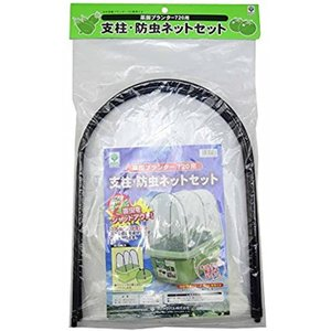 菜園プランター720用支柱・防虫ネットセット 720mm(グリーン)