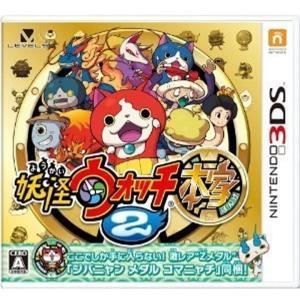 レベルファイブ 3DS 妖怪ウォッチ2 本家 特典メダルなし...