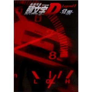 映画パンフレット 新劇場版 頭文字D Legend1−覚醒− 監督 日高政光 声[「映画パンフレット...