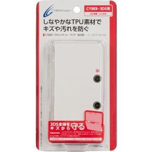 CYBER・TPUジャケット 3DS用(クリア)|zebrand-shop
