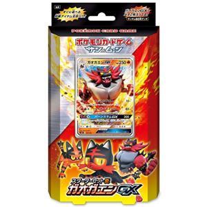 カードゲーム サン&ムーン スターターセット炎 ガオガエンGX