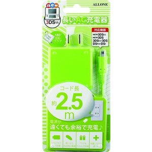 new3DS/new3DSLL/3DS/DS 用 長い AC 充電器 ライム[ALG-3DS250-BL](Nintendo 3DS)|zebrand-shop