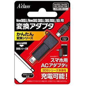 microUSB⇒3DSシリーズ用」[SASP-0326](Nintendo DS)|zebrand-shop