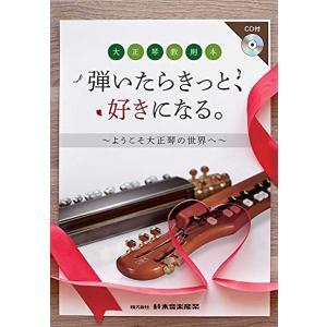 大正琴教則本 弾いたらきっと、好きになる。〜ようこそ大正琴の世界へ〜 CD付き CN.59587の画像