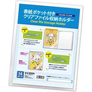 表紙ポケット付?クリアファイル収納ホルダー CONC-FF15|zebrand-shop