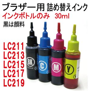 ブラザー用詰め替えインク(顔料黒:30ml)リピートインク(カラー3色 C/M/Y各30ml)(LC110/LC111/LC113/LC115/LC117BK/LC119BK/LC213)対応