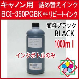 (RPC350PGBKX1L)canon キヤノンBCI-350PGBK詰め替えインク(リピートイン...