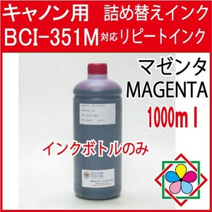 (RPC351MX1L)canonキヤノンBCI-351M対応詰め替えインク(リピートインク)マゼン...