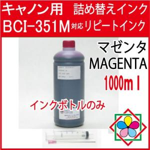 (RPC351MX1L-T)canon キヤノン BCI-351M 詰め替えインク(リピートインク)...