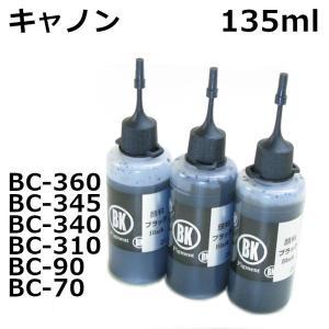 【カラー】 ブラック 黒  【内容量】 ブラック(BLACK)45mlx3本  顔料  【詰め替え回...