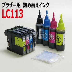 ブラザー用(LC113対応)詰め替えインク(4色)(互換カートリッジ)