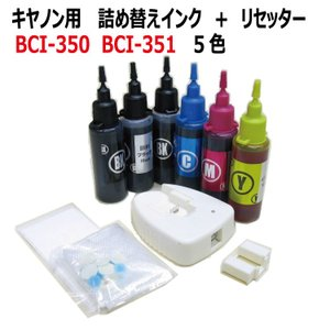 (ZCC350BCL-R)キヤノンBCI-351+350対応詰め替えインク 5色セット+リセッター(...
