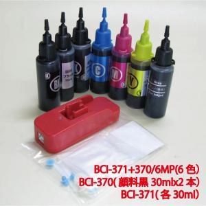キヤノン 詰め替えインク (BCI-371+BCI-370/6MP)対応(6色セット)+リセッター